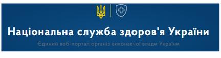 Служба здоровя України